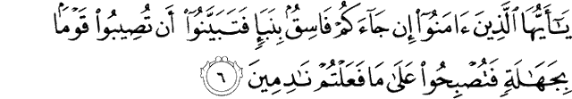 Surat Al-Hujurat ayat 6