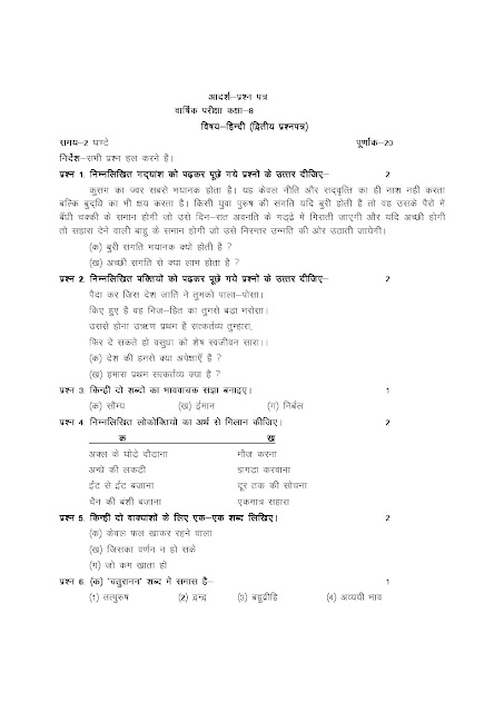 Up Primary School Ups Exam Time Table Question Paper 2018