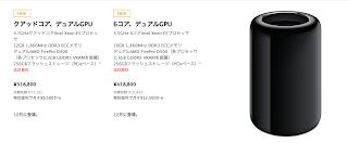 mac pro 2013の価格