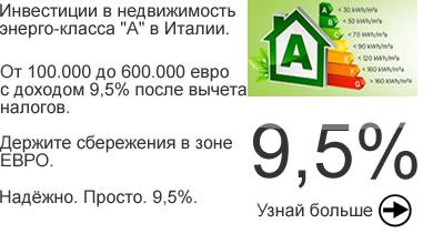 Инвестиции 9,5% дохода в евро