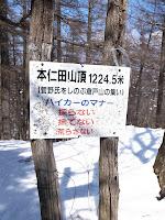 本仁田山頂