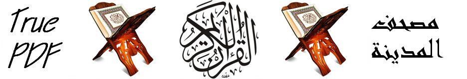 مصحف المدينة النبوية القديم والجديد وورش نسخة مجمع الملك فهد غير مصور PDF