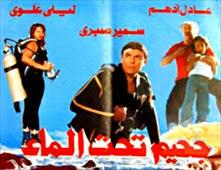 Ga7iem Ta7et Al-Maa جحيم تحت الماء