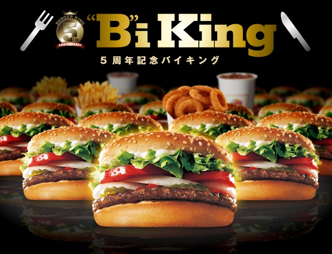 burger king selling whoppers in japan This particular case is about the implementation of the popular fast-food chain,  burger king, into the japanese market despite its' strong market position in other .