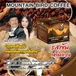 กาแฟเมาท์เท่นเบิร์ด Mountain Bird Coffee ขายปลีก-ส่ง ราคาถูก เห็นผลภายใน 30 นาที