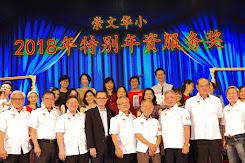20180817 教师节晚宴