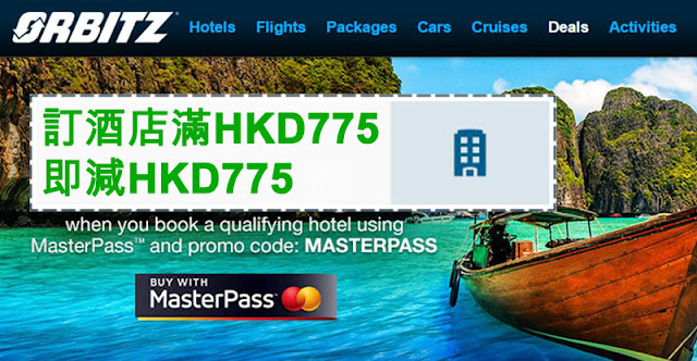 筍呀!又有$0住酒店,訂滿HK$775即減HK$775,2015年10月1日前入住。