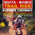 Στο Οβριόκαστρο Κερατέας το 4o Φιλικό Trail Ride 2014