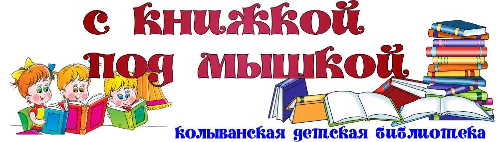С книжкой под мышкой