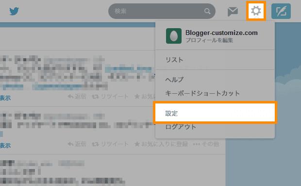 「設定とヘルプ」→「設定」をクリック