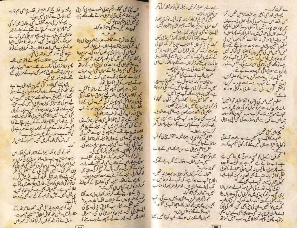 KahinBadeSabaThehre AsiyaRazaqi p4 1 - Kahin Bad e Saba Thehre by Asia Razaqi
