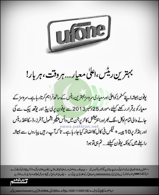 Ufone Tariff Increase Scanned from Paper