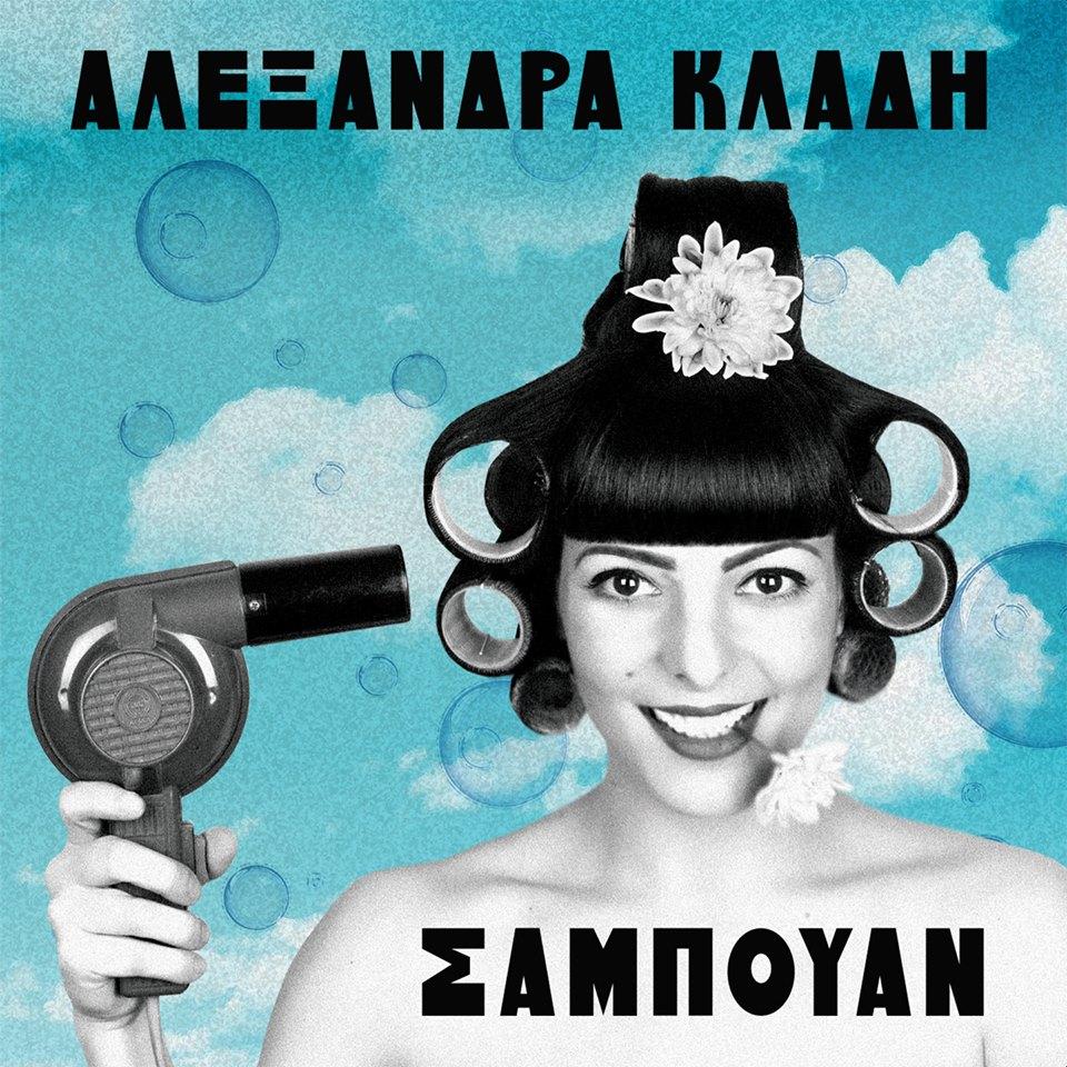 Σαμπουάν - Debut Album