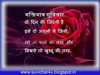 Bhaktibhav suvichar: do din ki jindagi hai ise do asoolon se jiy...