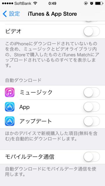 「設定」→「iTunes&AppStore」