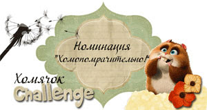 I won the Homyachok Challenge!