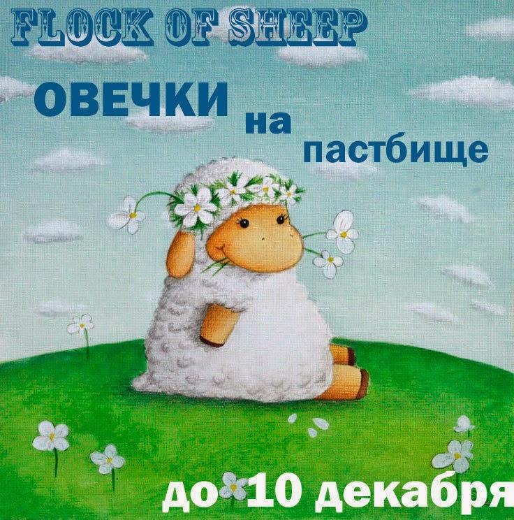 Конфетные овечки до 10 декабря