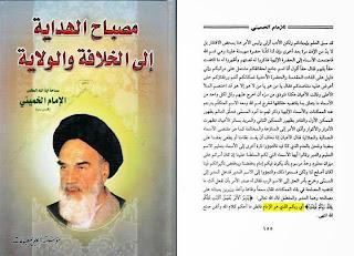 Syiah Melaknat Abdullah Bin Saba Yahudi