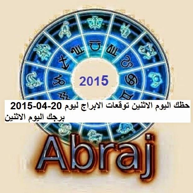 حظك اليوم الاثنين توقعات الابراج ليوم 20-04-2015  برجك اليوم الاثنين