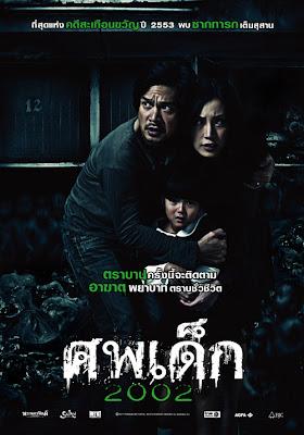 Đứa Trẻ Chưa Sinh - The Unborn Child (2011)