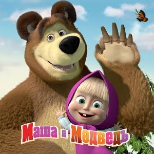 MASHA+AND+THE+BEAR.jpg