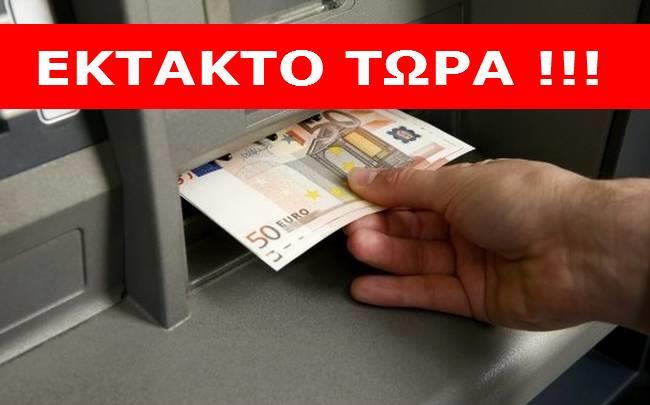 Αυτά είναι τα βασικά σχέδια που προτείνουν οι δανειστές: 70 δισ. δάνειο για 5 χρόνια και εντός ευρώ ή 35 δισ.