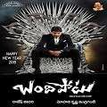 Bandipotu Telugu Movie Review