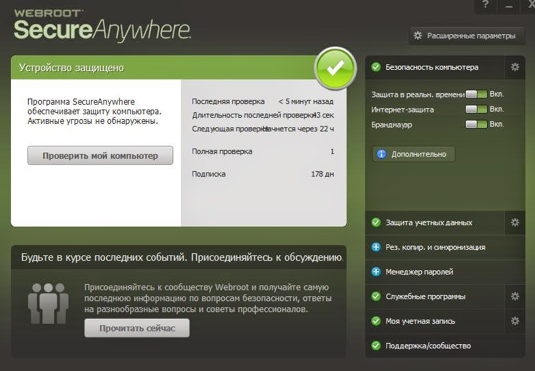 Download Webroot SecureAnywhere AntiVirus 2014 Free 6 Months