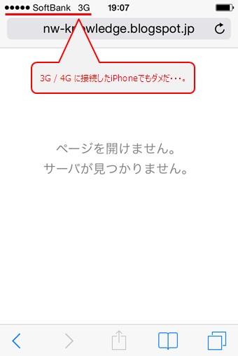 3G / 4G(LTE) でもBlogger(マイブログ)アクセス不可