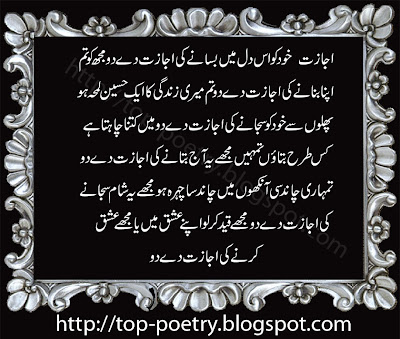 Classical-Love-Ishq-Urdu-Poetry