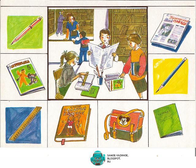 Лото для детей скачать СССР советское. Лото на 4 четырёх языках СССР Крещановская Трубкович 1991 Петух