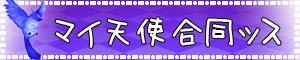http://my-sweet-angelos-alice-kuonji.tumblr.com/