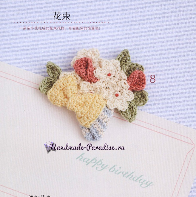 Вязание цветов и украшений для аксессуаров