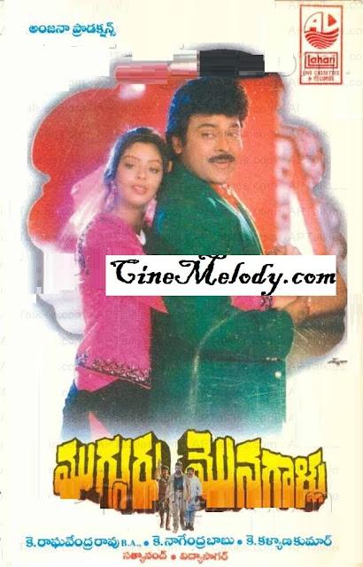 Mugguru Monagallu Telugu Mp3 Songs Free  Download -1994