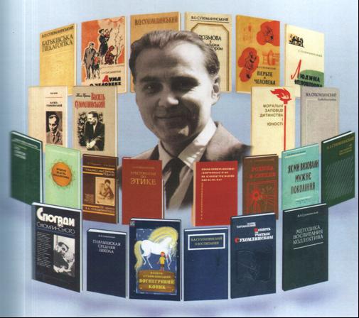 Ювілейні дати книжок видатного українського педагога В.О.Сухомлинського
