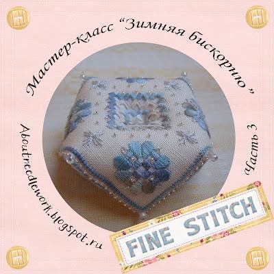 Как сделать бискорню схема Fine Stitch