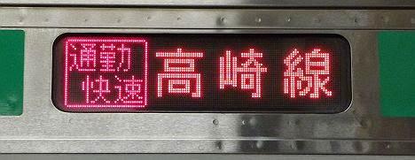 通勤快速 高崎線 E231系