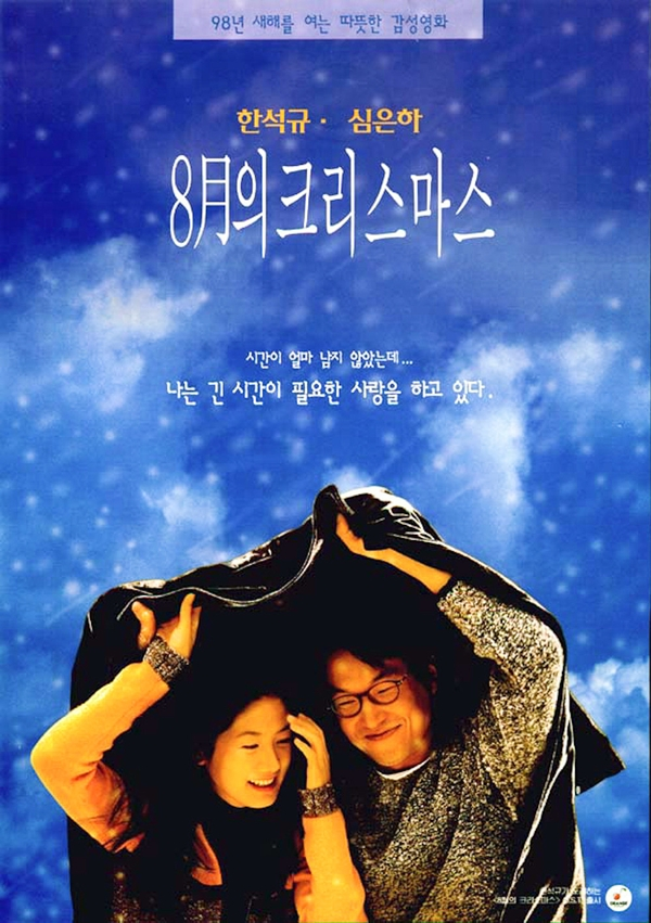 韓國電影《八月照相館》介紹(韓石圭、沈銀河) 1