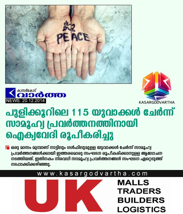Madhur, Social networks, Youth, Qatar, Charity-fund, helping hands, Needs help, Pulikoor Aiykya Vedi formation