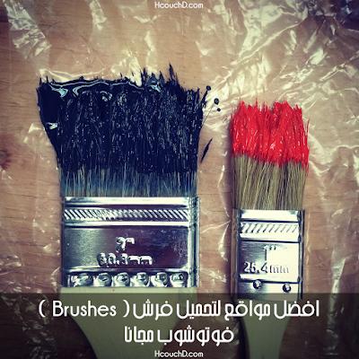 افضل مواقع لتحميل فرش ( Brushes ) فوتوشوب مجانا