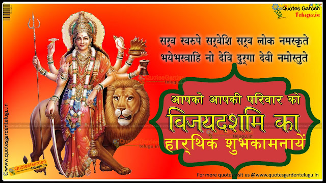 happy Vijaya Dashami 2015 Hindi Greetings Wallpapers images
