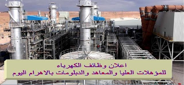 اعلان وظائف الكهرباء للمؤهلات العليا والمعاهد والدبلومات بالاهرام اليوم