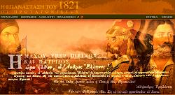 1821 ΟΙ ΠΡΩΤΑΓΩΝΙΣΤΕΣ