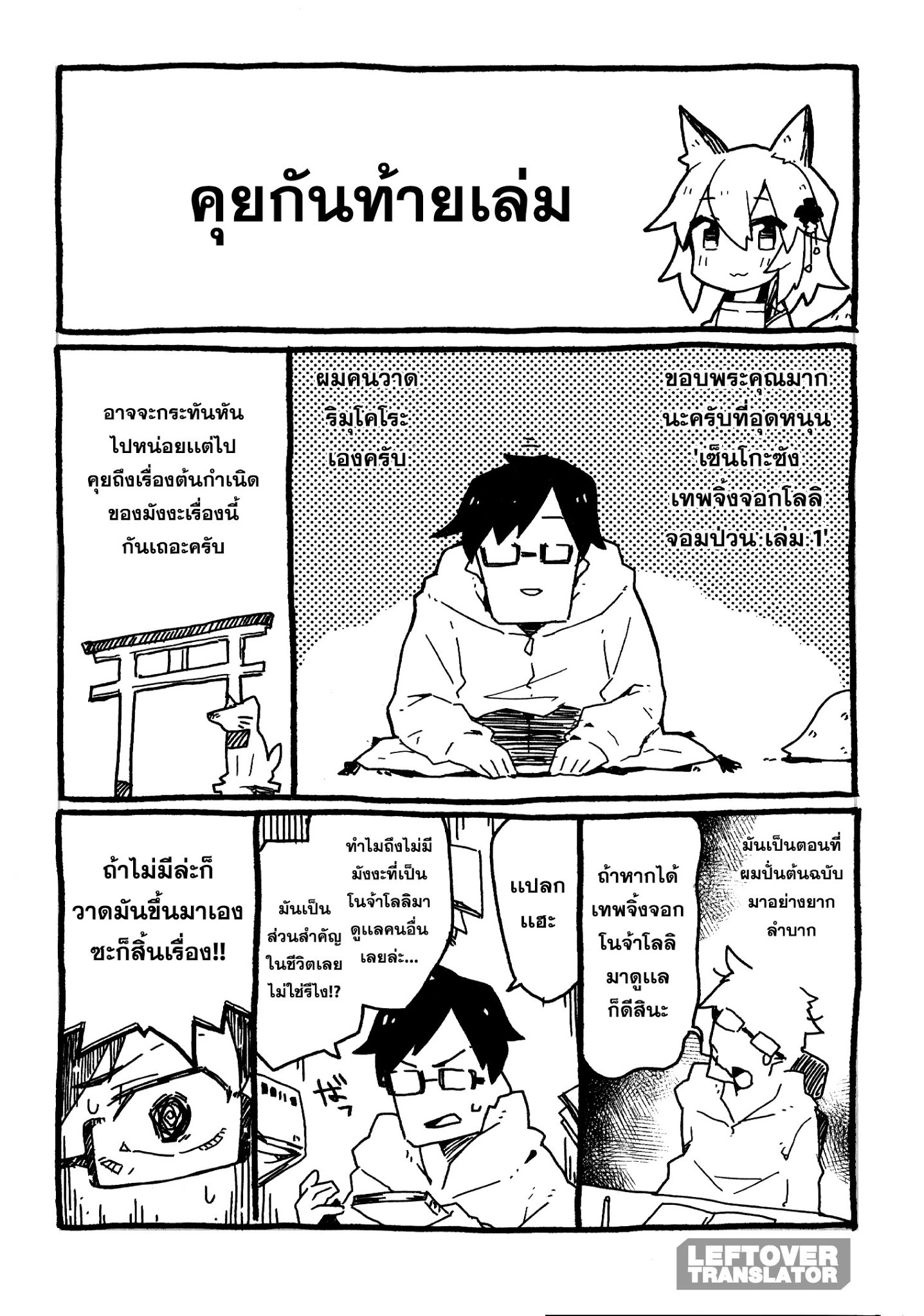 Sewayaki Kitsune no Senko-san ตอนที่ 20.5 TH แปลไทย