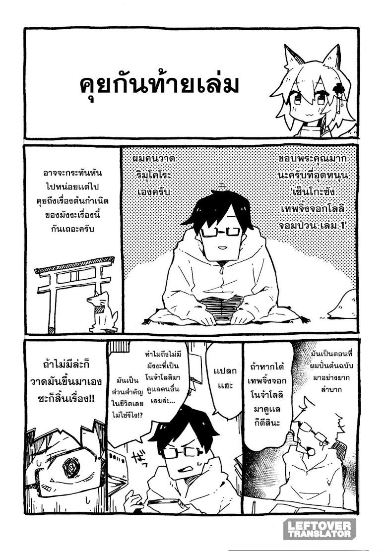 Sewayaki Kitsune no Senko-san - หน้า 9