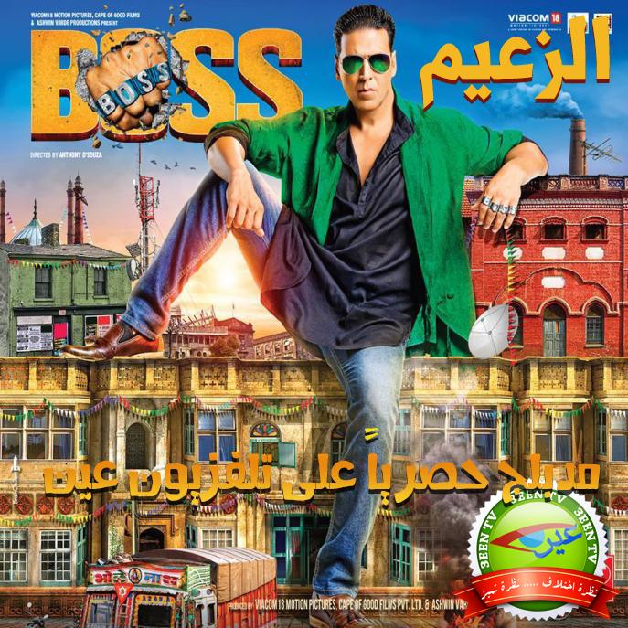 تحميل فيلم boss