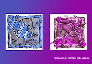 Мужчина Водолей женщина Стрелец совместимость - http://www.znaki-zodiaka-goroskop.ru/