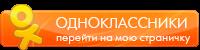 ԵՍ ODNOKLASSNIKI-ում