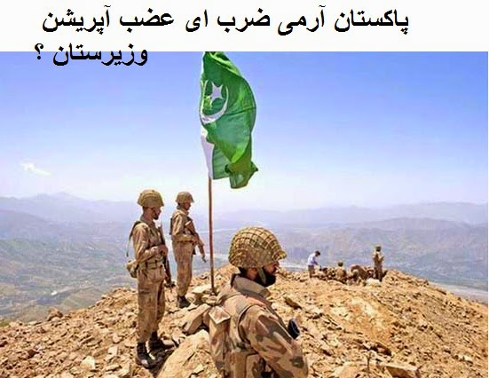 pakistan army in waziristan, pakistan army, pakistan army fighting