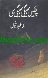 Palkain Bhegi Bhegi Si By Fakhrah Batool